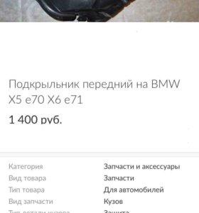 BMWx5,x6 e70,e71 Подкрыльник передний левый