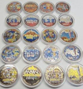 Монеты Сочи в цвете