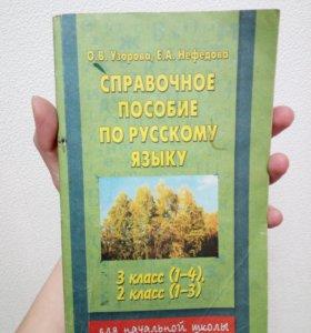 Бесплатно пособие по русскому языку 2-3 класс
