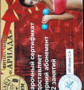 Фитнес центр ариада