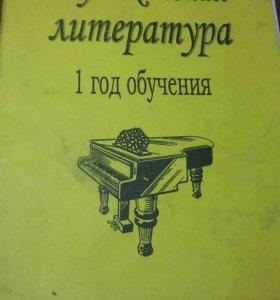 Учебник по музыкальной литературе(1 год обучения)