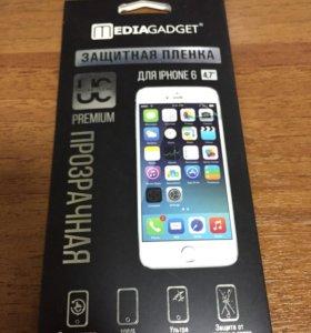 Защитная плёнка на экран iPhone 6/6s