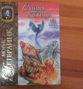 """Книга """" Синяя птица""""."""