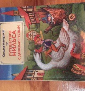 """Книга """" Путешествие Нила с дикими гусями""""."""