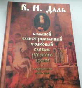 Большой толковый словарь русского языка В.Даль
