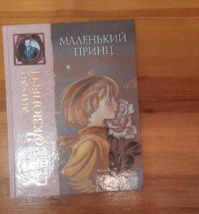 """Книга """"Маленький принц"""","""