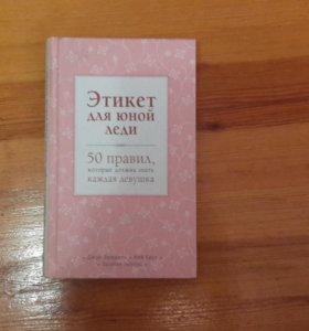 """Книга """"Этикет для юной леди""""."""