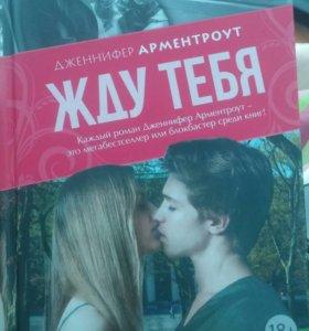 Книга жду тебя