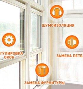 Регулировка и ремонт пластиковых окон