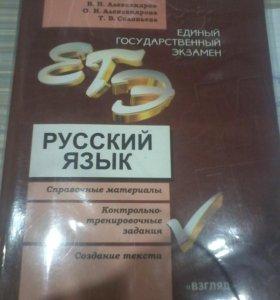 """Учебник """"ЕГЭ"""" русский язык, александров."""