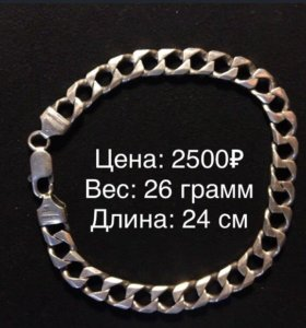 Серебряный браслет