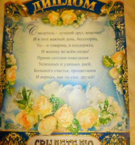 Свадебные Дипломы