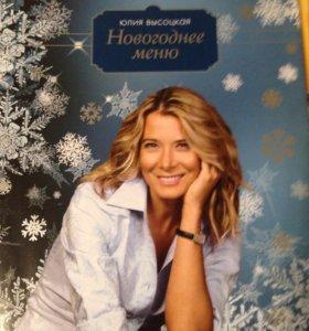 Книга Юлии Высоцкой новогоднее меню