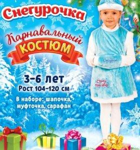 """Карнавальный костюм """"Снегурочка"""" 3-6 лет"""
