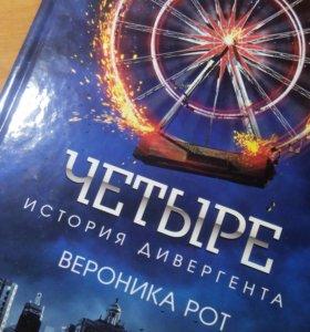 """Книга """"Четыре. История дивергента"""" Вероника Рот"""