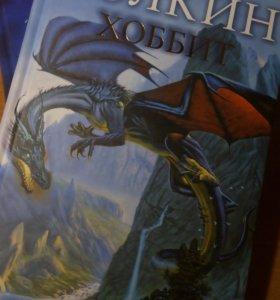 """Книга Дж.Р.Р.Толкин """"Хоббит"""""""