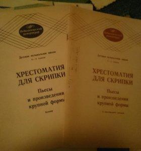 Ноты/Хрестоматия для скрипки с клавиром