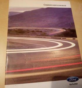 Сервисная книга Ford