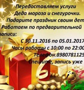 Дед мороз и снегурочка Организация праздников