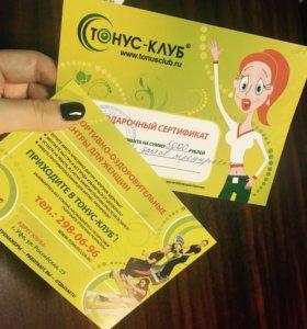 Подарочный сертификат на smart-тренировки в ТОНУС!