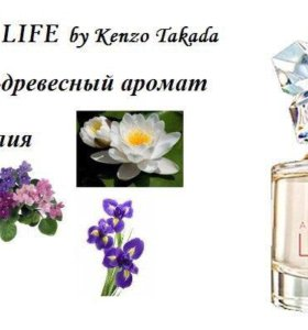 Life by KENZO
