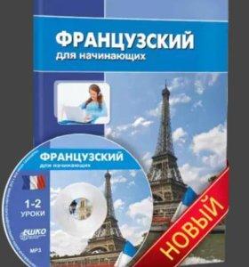 Курс французского языка (Полный комплект)