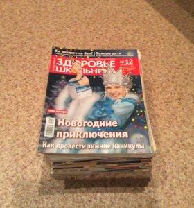 """Журналы """"Здоровье школьника"""""""