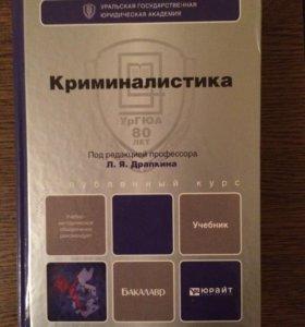 Книга по криминалистике