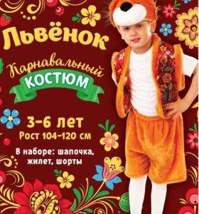 Карнавальный костюм Лев (Львёнок) 3-6 лет