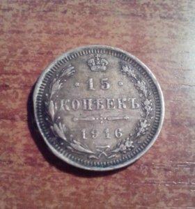 Монета 15 копеек 1916 серебро Николай 2