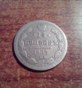 Монета 15 копеек 1903 серебро Николай 2