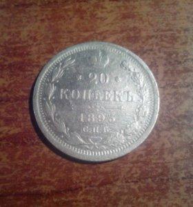 Монета 20 копеек 1893 серебро Александр 3