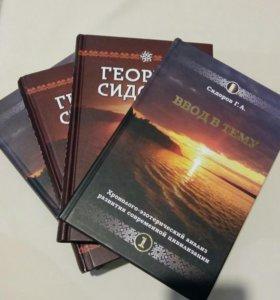 Серия книг Г.А.Сидорова