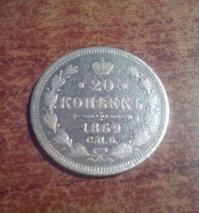 Монета 20 копеек 1869 серебро Александр 2