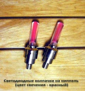 Светодиодные колпачки на ниппель