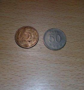 5 рублей СССР 1992г. + 50 Корейских 1994