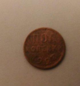 Монета пол копейки 1927год.