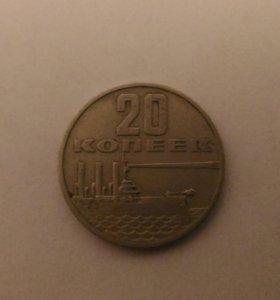 20 копеек 1967год