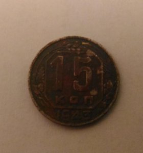 Монета 15 копеек 1943год