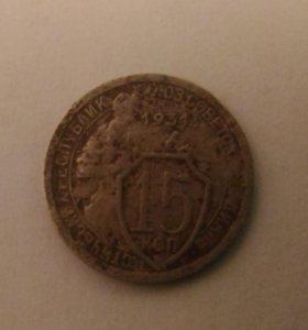 Монета 15 копеек 1931год