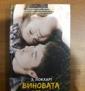"""Книга """"Виновата ложь"""" Эмили Локхарт"""