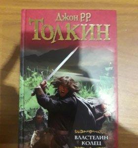 """Книга """"Властелин колец"""" Джон Р.Р."""