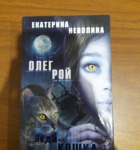 "Книга ""Леди-кошка"" Олег Рой и Екатерина Неволина"
