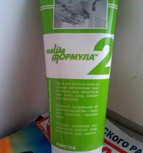 Паста для очистки кожи от масла,жира,нефти,смазок)