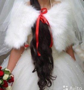 Свадебная шубка - накидка