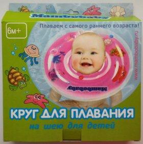 Круг для плавания на шею для детей НОВЫЙ