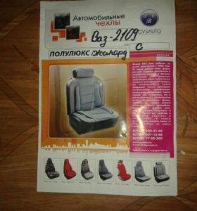 Чехлы для ВАЗ 2108-21099 новые т.89507505784