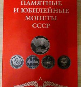 Альбом для монет СССР