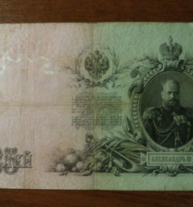 25 рублей 1909 год
