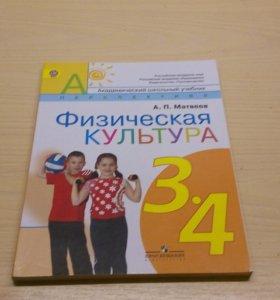 Учебник 3-4 класс